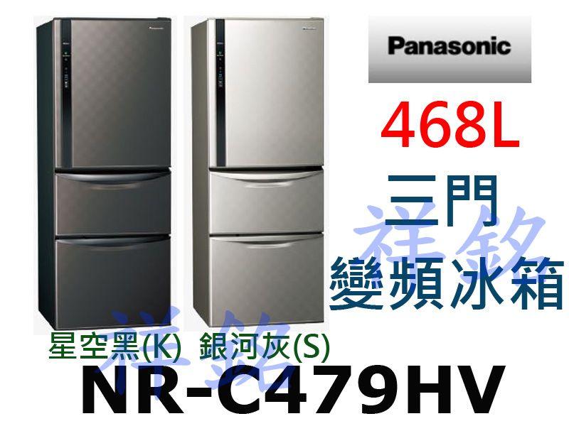 祥銘Panasonic國際牌468L三門變頻冰箱N...