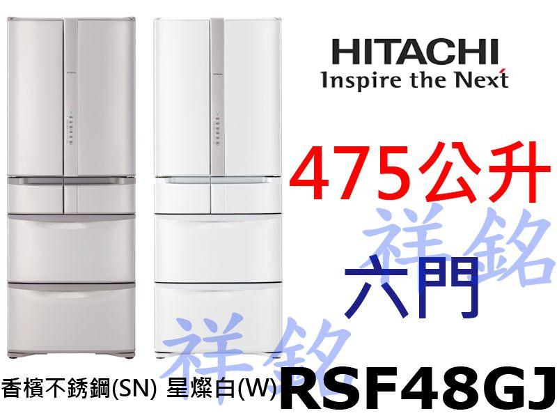 祥銘贈好禮HITACHI日立475L六門冰箱RSF...