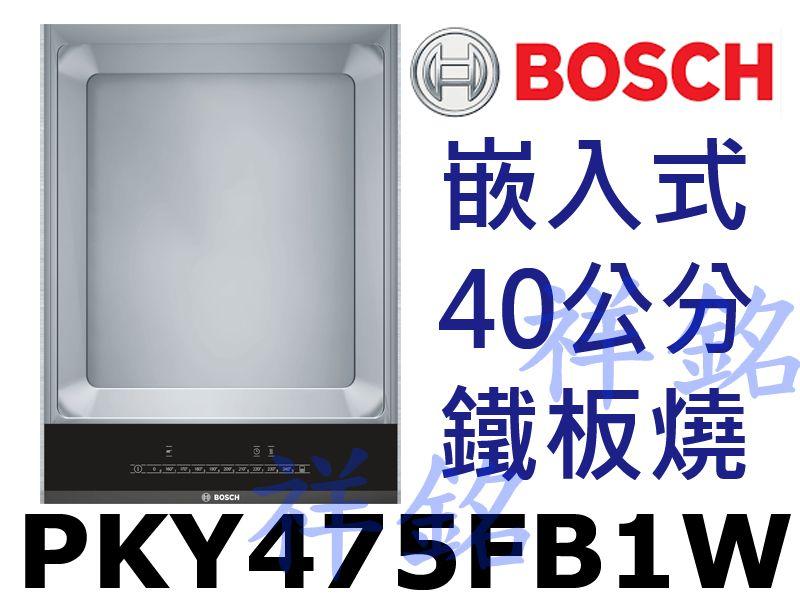 祥銘BOSCH博世6系列40公分嵌入式鐵板燒PKY...