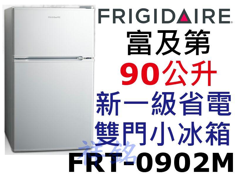 祥銘2018新一級美國Frigidaire富及第雙...