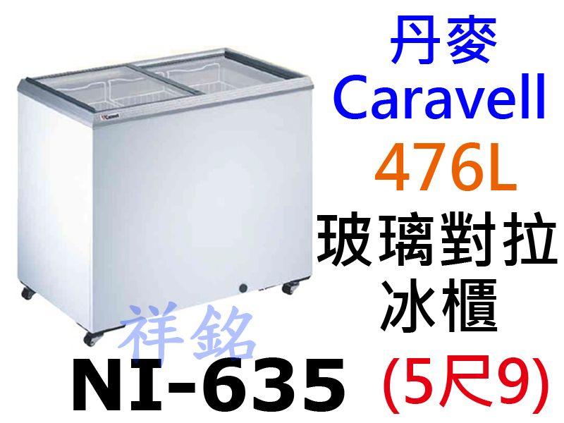 祥銘丹麥Caravell進口玻璃對拉冷凍櫃476公...