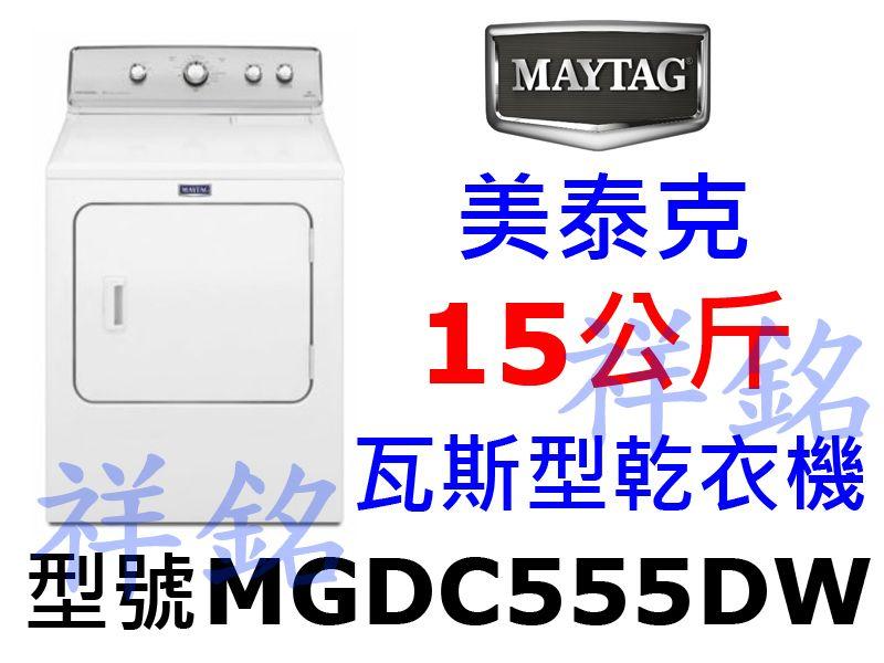 祥銘MAYTAG美泰克15公斤瓦斯型乾衣機MGDC...