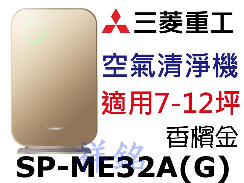 祥銘三菱重工空氣清淨機SP-ME32A(G)香檳金...