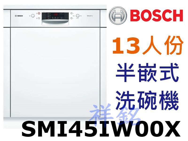 購買再現折祥銘BOSCH 4系列半嵌式洗碗機13人...