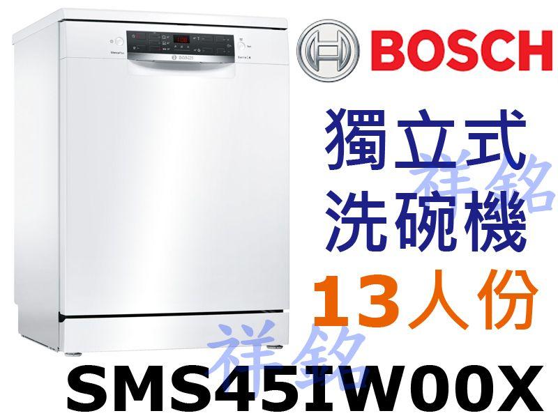 購買再現折祥銘BOSCH獨立式洗碗機4系列13人份...