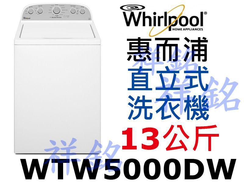 祥銘Whirlpool惠而浦13公斤直立上掀式洗衣...