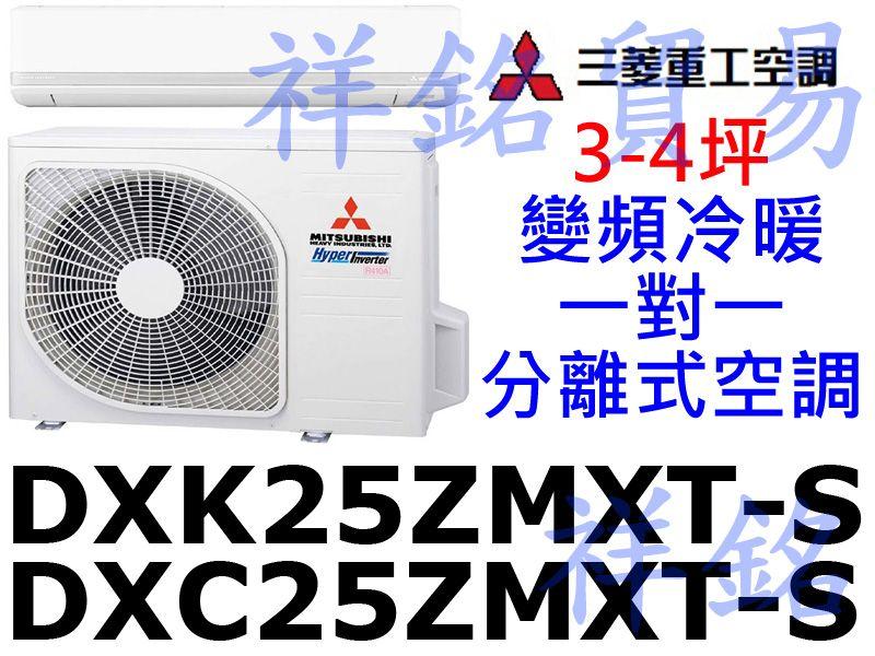 祥銘三菱重工3-4坪變頻冷暖一對一分離式空調DXC...