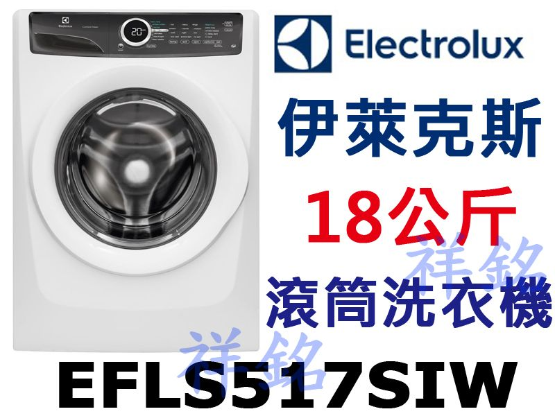祥銘Electrolux伊萊克斯18公斤滾筒洗衣機...