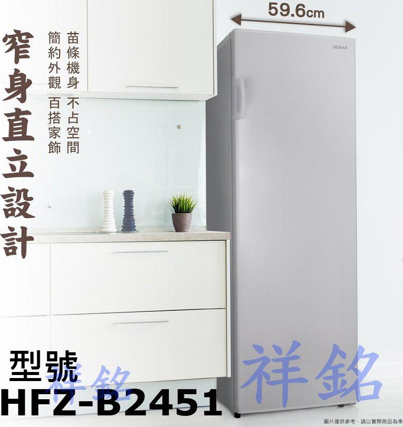 祥銘HERAN禾聯235公升235L冰櫃HFZ-B...