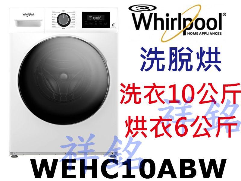 買貴退差價有展示祥銘Whirlpool惠而浦10公斤WEHC10ABW滾筒洗脫烘洗衣機請詢價