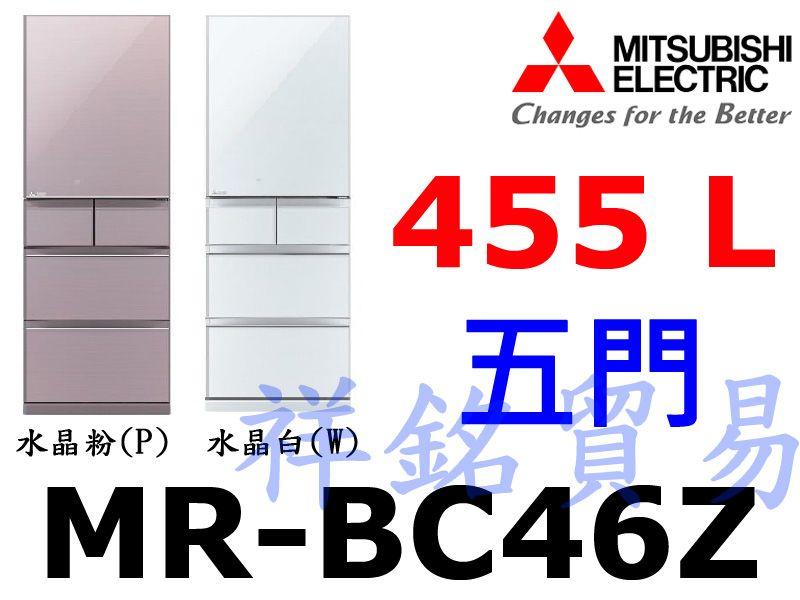 祥銘MITSUBISHI三菱日本原裝455公升五門...