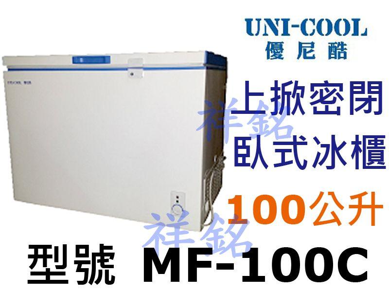 祥銘UNI-COOL優尼酷1尺9臥式上掀密閉冰櫃1...