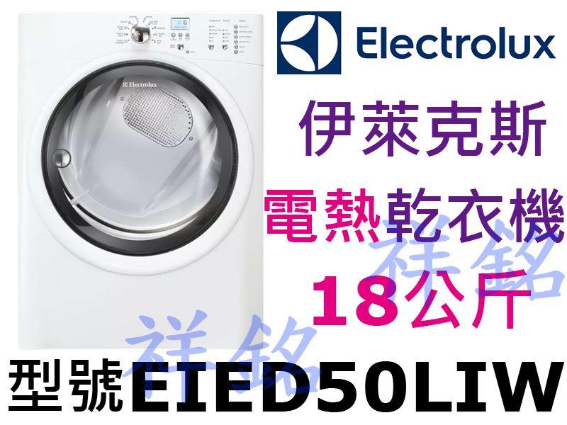 祥銘Electrolux伊萊克斯超大18公斤電熱型...
