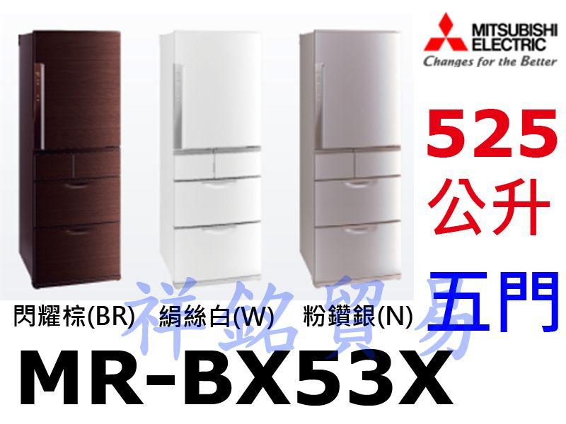 祥銘MITSUBISHI三菱525公升五門變頻冰箱...