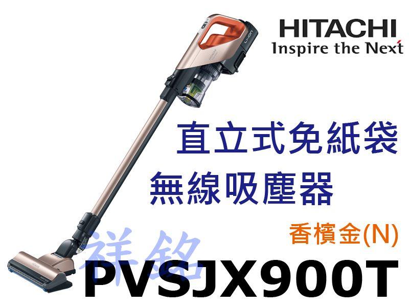 祥銘HITACHI日立直立式免紙袋無線吸塵器PVS...