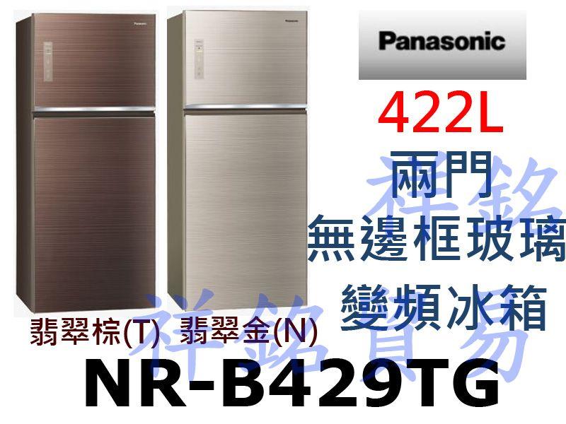 祥銘Panasonic國際牌422L兩門無邊框玻璃...