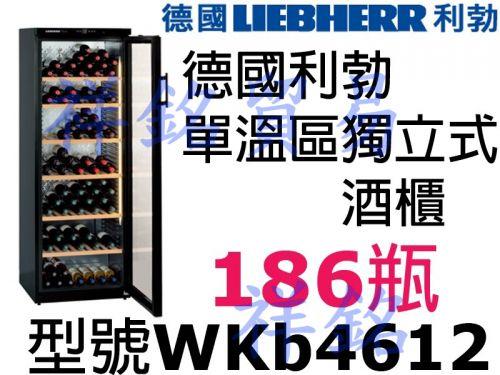 祥銘 LIEBHERR=48500德國利勃186瓶...