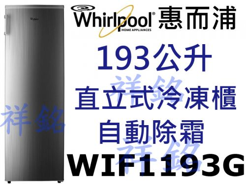 購買再現折祥銘Whirlpool惠而浦193公升W...