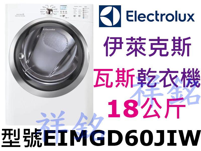 祥銘Electrolux伊萊克斯超大18公斤瓦斯乾...