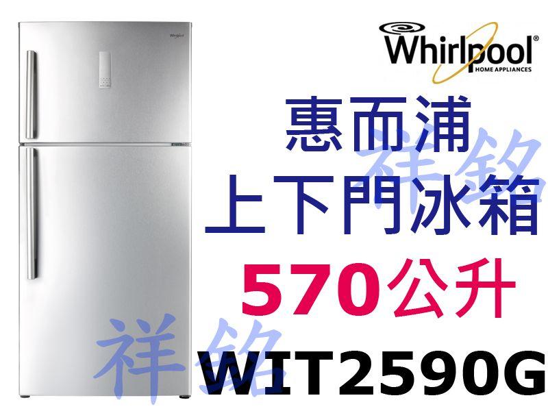 購買再現折祥銘Whirlpool惠而浦570公升上...