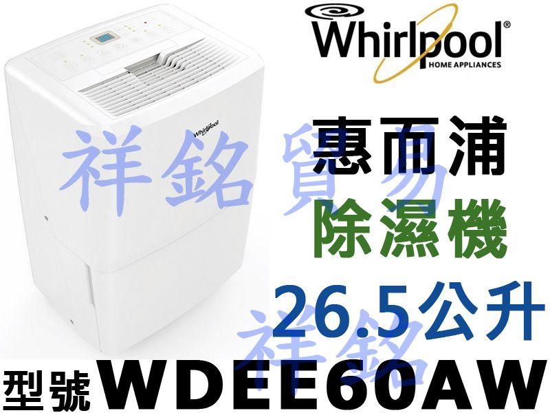 可申請貨物稅1200祥銘Whirlpool惠而浦2...