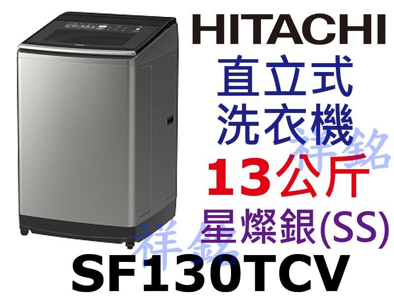 祥銘HITACHI日立13Kg直立式變頻洗衣機SF...