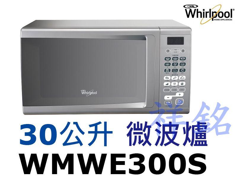 祥銘Whirlpool惠而浦30L微電腦微波爐WM...