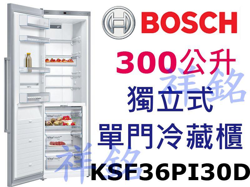 祥銘BOSCH8系列300公升KSF36PI30D...