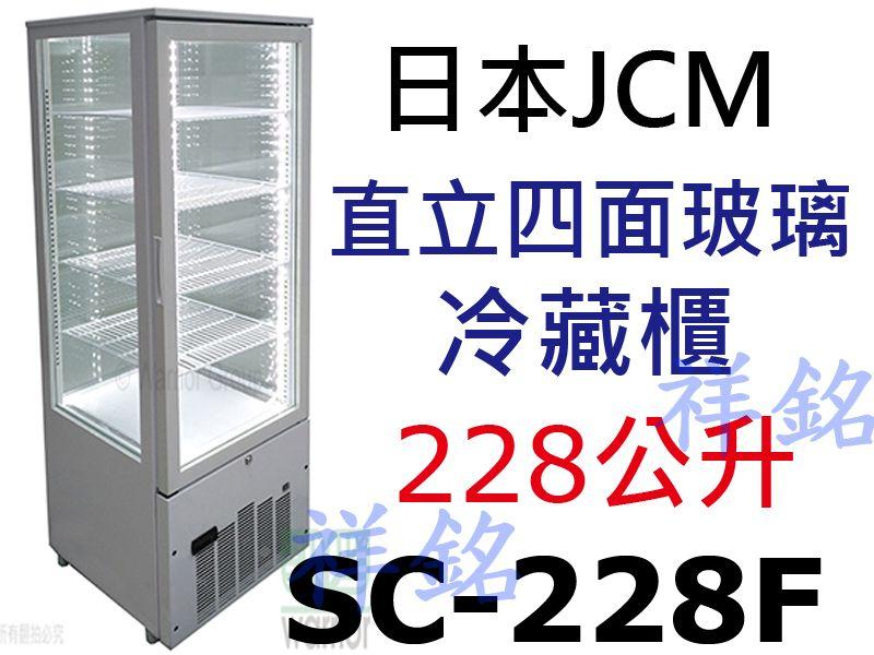 祥銘JCM日本 直立四面玻璃冷藏展示櫃SC-228...