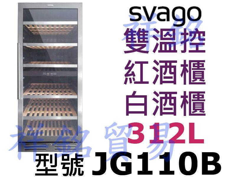 購買再現折祥銘SVAGO雙溫紅酒櫃JG110B白紅...