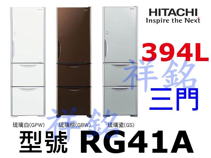 祥銘HITACHI日立3門394L琉璃變頻冰箱RG...