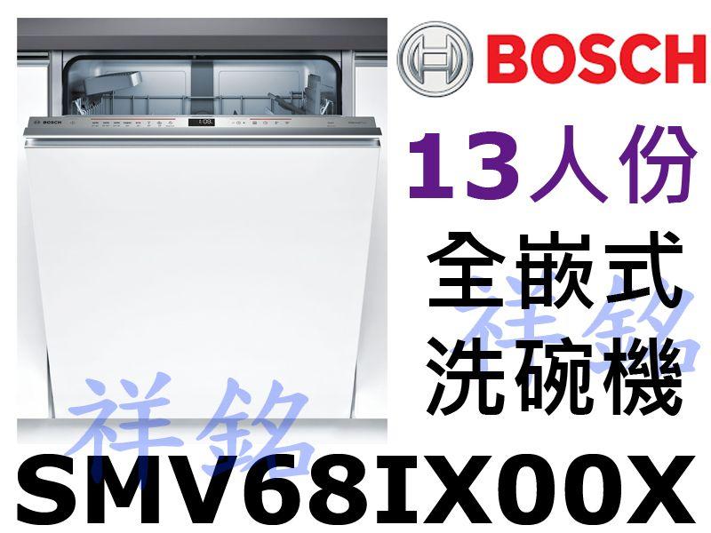 祥銘BOSCH 6系列全嵌式洗碗機13人份SMV6...