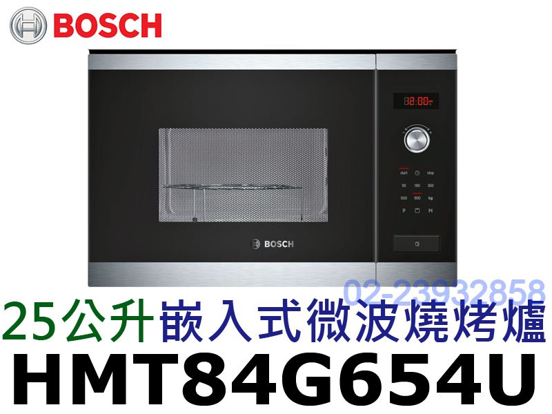 祥銘BOSCH 6系列25公升嵌入式微波燒烤爐HM...