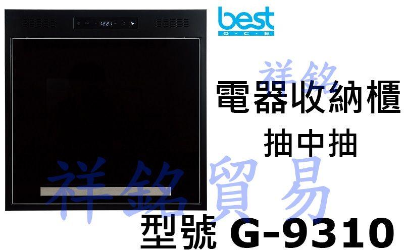 祥銘best貝斯特電器收納櫃G-931001 /G...