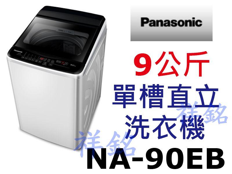 祥銘Panasonic國際牌9公斤單槽直立洗衣機N...