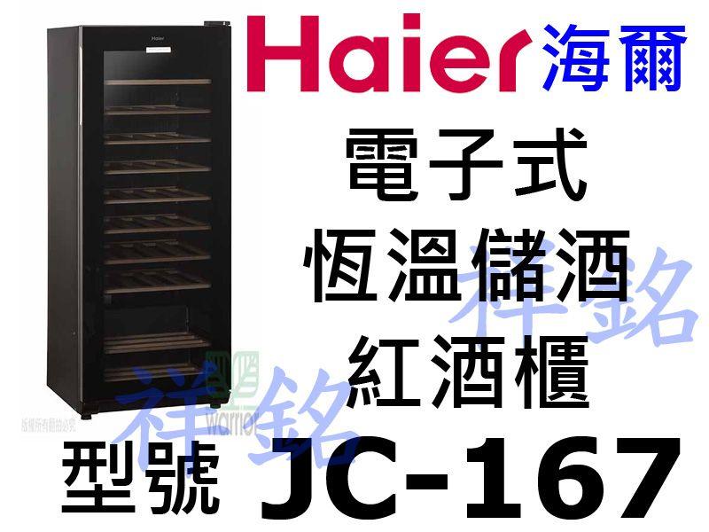 祥銘Haier電子式恆溫儲酒冰櫃50瓶JC-167...