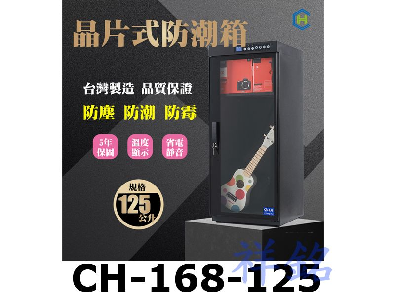祥銘Chang Hui長暉125公升CH-168-...