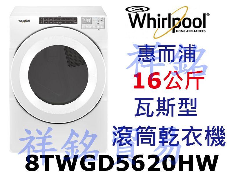 祥銘Whirlpool惠而浦16公斤8TWGD56...