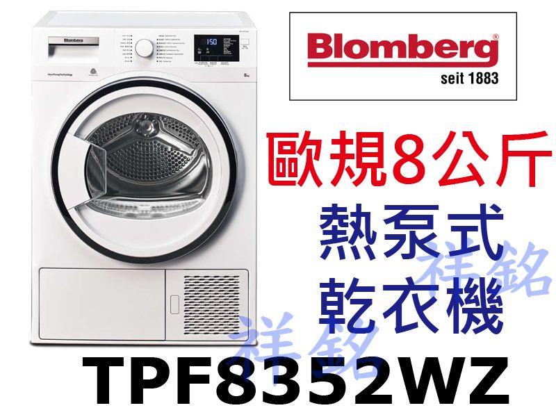 祥銘德國blomberg博朗格歐規8公斤Heat ...
