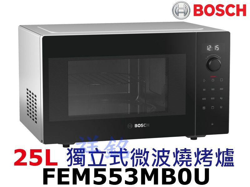 祥銘德國BOSCH博世6系列25L公升獨立式微波燒...