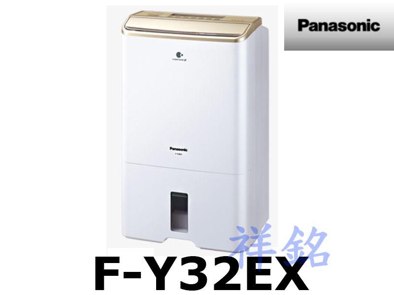 祥銘Panasonic國際牌16公升F-Y32EX...
