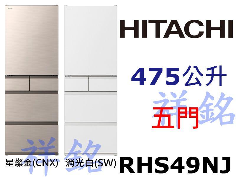 購買再現折祥銘HITACHI日立475L五門冰箱R...