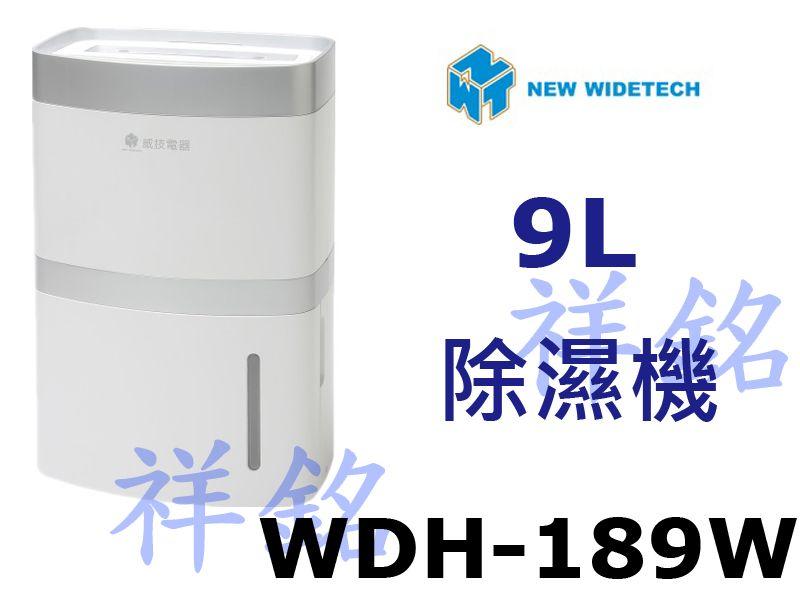 祥銘威技9公升高能效除濕機WDH-189W