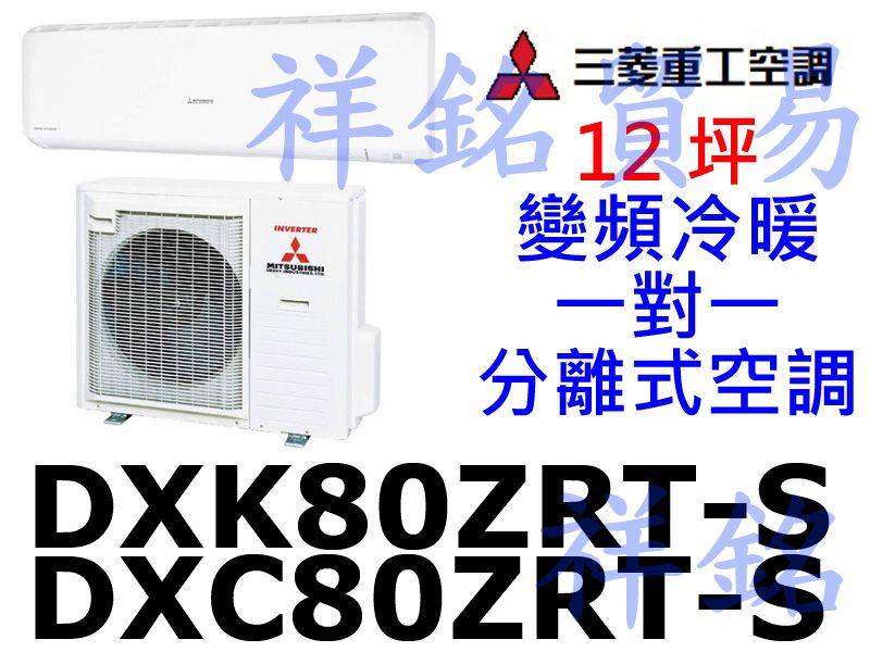 祥銘三菱重工12坪變頻冷暖一對一分離式空調DXC8...