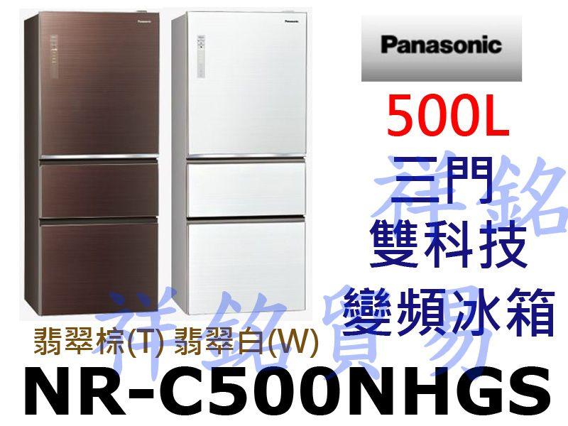 祥銘Panasonic國際牌500L三門雙科技變頻...