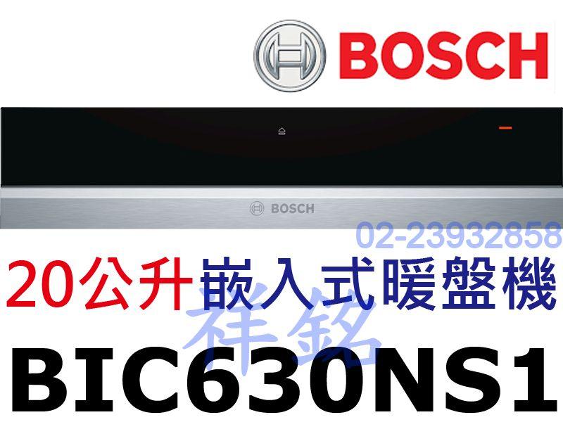 祥銘BOSCH 8系列嵌入式暖盤機BIC630NS...