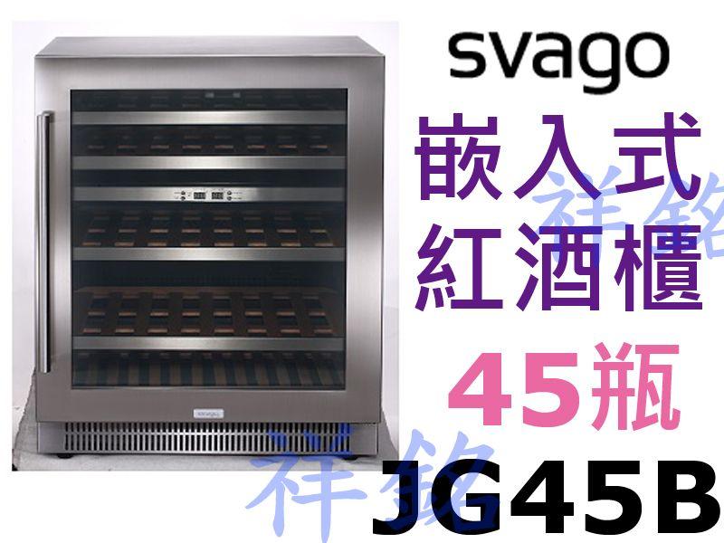 購買再現折祥銘義大利SVAGO嵌入式雙溫紅酒櫃45...