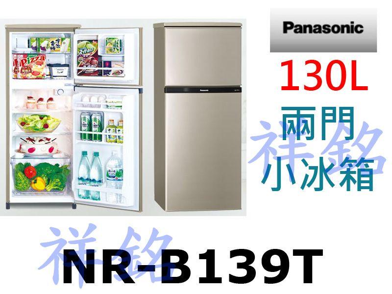 祥銘Panasonic國際牌130L兩門小冰箱NR...