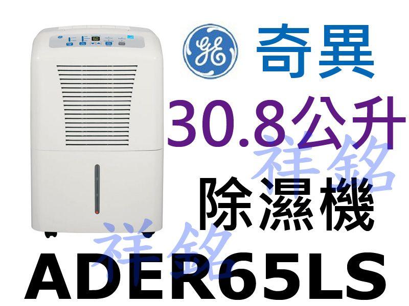 祥銘GE奇異30.8L除濕機ADER65L/ADE...