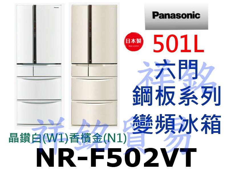 祥銘Panasonic國際牌501L日本製六門鋼板...
